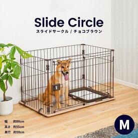 スライドサークル M チョコブラウン ペットサークル ペットケージ 犬 犬小屋 サークル ケージ ハウス コーナン