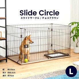 ≪あす楽対応≫スライドサークル L チョコブラウン ペットサークル ペットケージ 犬 犬小屋 サークル ケージ ハウス コーナン