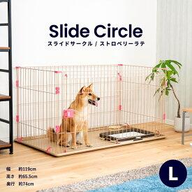 スライドサークル L ストロベリーラテ ペットサークル ペットケージ 犬 犬小屋 サークル ケージ ハウス コーナン