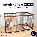 ≪あす楽対応≫インテリアサークル WOODY L オークブラウン ペットサークル ペットケージ 犬 犬小屋 サークル ケー…