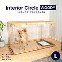 インテリアサークル WOODY L ナチュラル 天井ネット付き ペットサークル ペットケージ 犬 犬小屋 サークル ケージ…