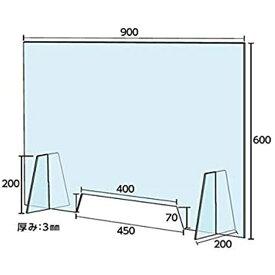 光(Hikari) 飛沫飛散防止パネル アクリル製 透明 3mm厚 600x900mm