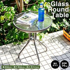 コーナン オリジナル LIFELEX ガラスラウンドテーブル LFX10−9708黒約径60×高さ70cm