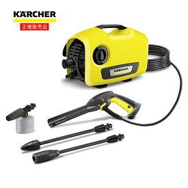 ≪あす楽対応≫ケルヒャー(KARCHER) 高圧洗浄機K2 サイレント 50/60Hz サイズ:538×293×303mm