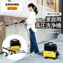 ≪あす楽対応≫ケルヒャー 高圧洗浄機 タンク式高圧洗浄機 KARCHER コーナン専用モデル K2 K2 Follow Me K50Hz/60Hz共…