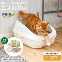 ≪あす楽対応≫ユニ・チャーム デオトイレ 本体 ハーフ ナチュラルアイボリー[猫用システムトイレ]ナチュラルアイボリー