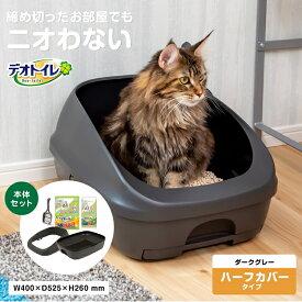 ≪あす楽対応≫ユニ・チャーム デオトイレ 本体セット ハーフ  グレー [猫用システムトイレ]