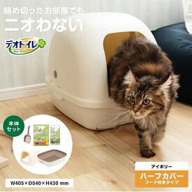 ≪あす楽対応≫デオトイレ 本体 フード付き ナチュラルアイボリー 猫 ねこ トイレ 排泄 システムトイレ ナチュラルアイボリー ユニチャーム