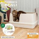 ≪あす楽対応≫デオトイレ 快適ワイド 本体 セット システムトイレ 猫 ねこトイレ ユニチャーム おしゃれ かわいい