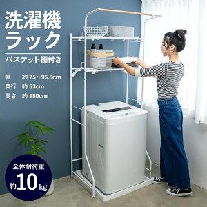 コーナン オリジナル LIFELEX 洗濯機ラック バスケット棚付
