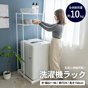 コーナン オリジナル LIFELEX 洗濯機ラック YOU21−8760