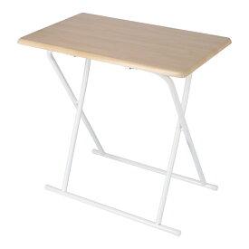 折りたたみ フォールディングテーブル テーブル 折り畳みテーブル デスク おしゃれ かわいい ナチュラル/ホワイト コーナン