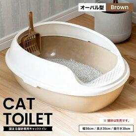 ≪あす楽対応≫キャットトイレ オーバルBR 猫 トイレ 本体 ネコトイレ 猫用トイレ キャットトイレ しつけ 猫砂 コーナン
