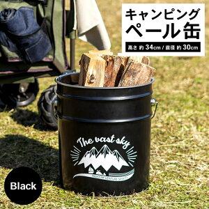 コーナン オリジナル SOUTHERNPORT キャンピングペール缶 黒約幅320×奥行300×高さ328mm 本体重量:約1.3kg