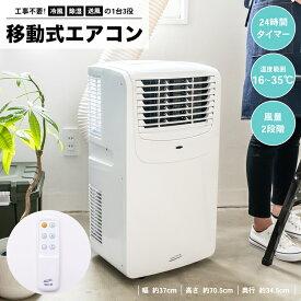 ≪あす楽対応≫NAKATOMI 移動式エアコン MAC−20