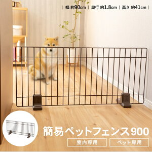 ≪あす楽対応≫簡易ペットフェンス 900 ペットゲート ペット ゲート 木製 置くだけ かんたん おしゃれ かわいい 犬 ドッグフェンス ドッグゲート