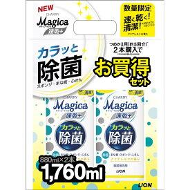ライオン Magica 速乾+カラッと除菌 クリアレモン 詰替 880ml×2P