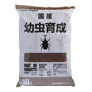LIFELEX×ペティオ 国産 幼虫育成マット カブトムシ 菌糸配合高発酵 10L