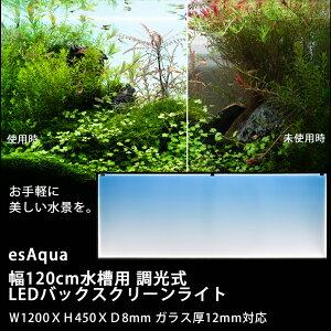 esAqua 幅120cm水槽用 調光式 LEDバックスクリーンライト W1200XH450XD8mm ガラス厚12mm対応120cm用