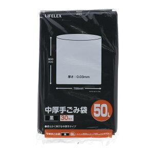 コーナン オリジナル LIFELEX 中厚手ゴミ袋 50L 黒 30枚入 KHK05-9553タテ800×ヨコ700×厚さ0.03mm