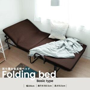 ≪あす楽対応≫折り畳み低反発ベッド KR18−0066 シングルベッド 折りたたみベッド 低反発 簡易ベッド マットレス コンパクト 折り畳み リクライニングベッド コーナン