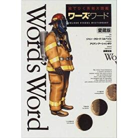 絵でひく英和大図鑑 ワーズ・ワード 愛蔵版 送料無料!