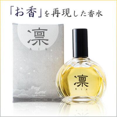 凛 EDP SP 30ml オードパルファム スプレー お香をコンセプトに完全再現した和の香水あす楽