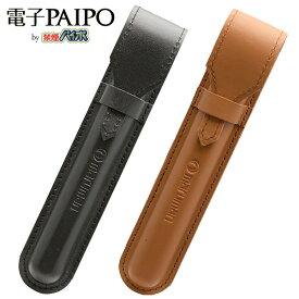 メール便 マルマン 電子パイポ 電子PAIPO 専用ケース 全2種 ブラック キャメル
