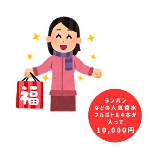 2021年 香水福袋 レディース 10000円 送料無料 ランバンなど人気香水フルボトル4本入り!