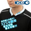 アイスジー ICE G Mサイズ 暑さ対策 冷却 熱中症対策 涼しい ネッククーラー 首用 首元 ネックアイス 冷たい アイスバ…