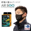 【あす楽】ファン付 マスク 神風 エアーブー エアーブーセット 呼吸が楽なエアーマスク エアマスク 飛沫対策 熱中対策…