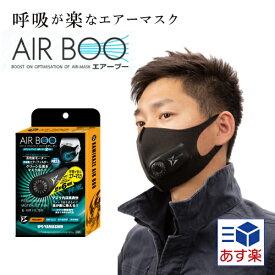 【あす楽】ファン付 マスク 神風 エアーブー エアーブーセット 呼吸が楽なエアーマスク エアマスク 飛沫対策 熱中対策 PM2.5対応 ムレにくい 呼吸しやすい 電動ファン 通勤時 スポーツ マスク 扇風機付き 扇風機付きマスク ファンマスク 夏用マスク 風を送る