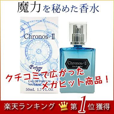 クロノス2 オードパルファム EDP SP 50ml ユニセックス 香水あす楽