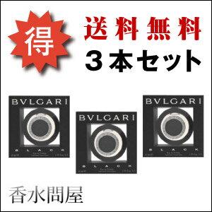 ブルガリ ブラック 3本セット EDT SP 75ml BVLGARI メンズ 香水
