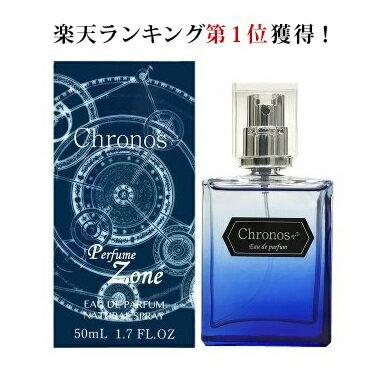 クロノス Chronos オードパルファム EDP SP 50ml ユニセックス 香水