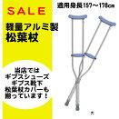 MMIアルミ軽量松葉杖調整可能大サイズ適用身長157〜178cm2本1組*非課税激安安い