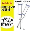 MMIアルミ軽量松葉杖調整可能特大サイズ適用身長178〜198cm2本1組*非課税激安安い背の高い人用大きい
