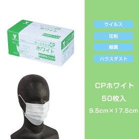 竹虎 サージカルマスク CP ホワイト9.5cm×17.5cm 1箱 50枚 レベル1 医療用【BFE・PFE99%フィルタ使用】サージマスク 使い捨て マスク 使い切り 全国マスク工業会 竹虎マスク ASTM F2100-19 医療 不織布