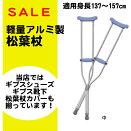 MMIアルミ軽量松葉杖調整可能中サイズ適用身長137〜157cm2本1組*非課税激安安い子供用