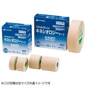 ニチバン バトルウィン キネシオロジーテープ セラポア 75mm×5m 4巻入 ●品番:SRP75 テーピング 整形 ※お取り寄せ品【05P05Dec15】