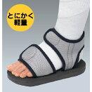アルケアキャストサンダル(ギプス用シューズ)Lサイズ1個入歩行用メッシュ骨折ギブス靴ねんざ