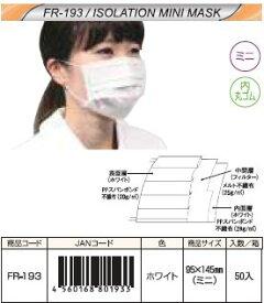 【サージカルマスク】ファーストレイト 子供用 女性用 3PLY(3層) FR-193 IS使い切りミニマスク 1箱50枚入 使い捨てマスク プリーツ マスク サージカルマスク ホワイト