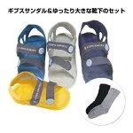 ギプスサンダル(片足1足*左右兼用)&ゆったり大きな靴下のセット