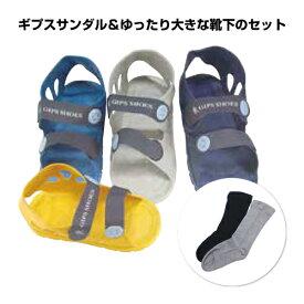 セット商品 ギプスサンダル&ゆったり大きな靴下のセット ケガ用 骨折用 ギプスカバー ギブス 靴 外出用ギプスシューズ