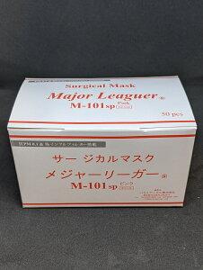 敏感肌の方に!メジャーリーガーマスク M-101SP Sサイズ ピンク 1箱 50枚 N99フィルター 高性能 女性用 小さめ 感染予防 敏感肌 使い捨て マスク プリーツ 米国医療用レベル2 level2 不織布 医療 花
