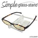 シンプル!眼鏡スタンド アクリル製 1つ(透明)メガネ置き ディスプレイ コレクター 陳列用 飾る グランススタンド【05P05Dec15】