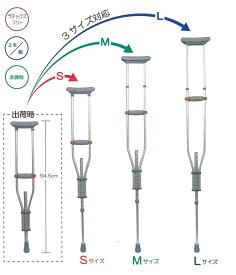 ファーストレイト 3in1 アルミ製松葉杖 2本組 (Sサイズ/Mサイズ/Lサイズ1本で対応可能)ラテックスフリー 非課税