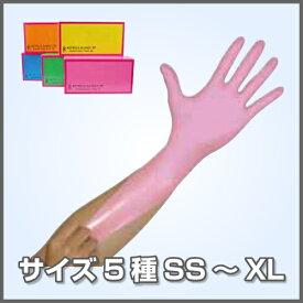 ニトリルグローブ3 3P ピンク ファーストレイト サイズ1箱200枚入 使い捨て 合成製ゴム手袋 食品 対応 粉なし fr-5665 fr-5666 fr-5667 fr-5668 fr-5669