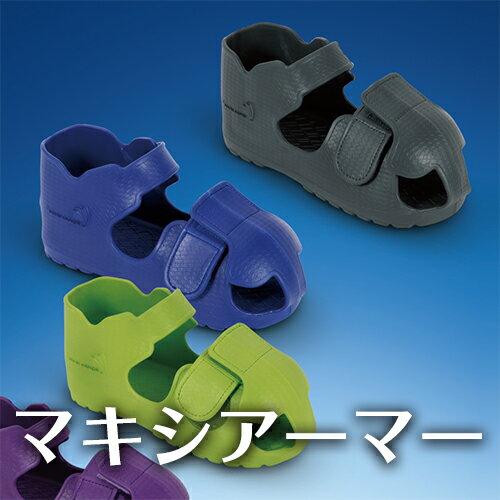 【あす楽対応】【足の指 骨折に最適】マキシアーマー MEX-L ギプスシューズ ダークブルー ギブスサンダル 靴 骨折やケガ用