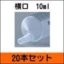 【20本セット】【ゆうパケット便ご選択なら送料無料】テルモ ディスポ シリンジ 横口針なし 10ml (SS-10ESZ) …